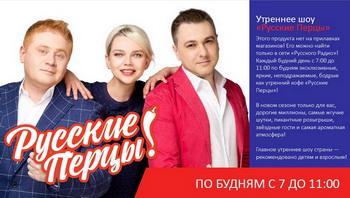 фото русские перцы