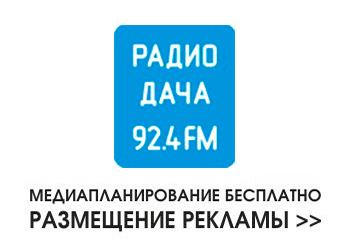 Как дать объявление на радио дача я 312 доска объявлений powered by wr-board