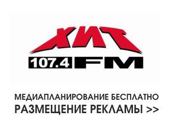 Радио Хит FM  Россия  Москва  1074 FM  слушать онлайн