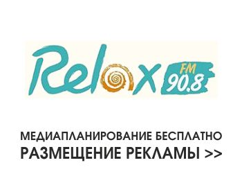 ������� �� ����� Relax FM